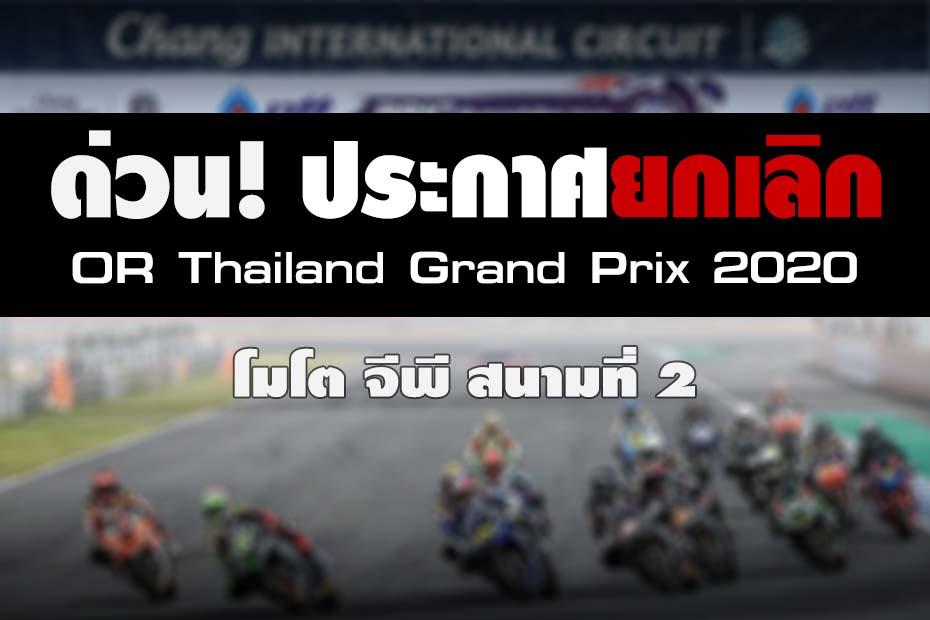 ด่วน! ยกเลิก โมโต จีพี สนามที่ 2 รายการ Thailand Grand Prix 2020 ที่บุรีรัมย์