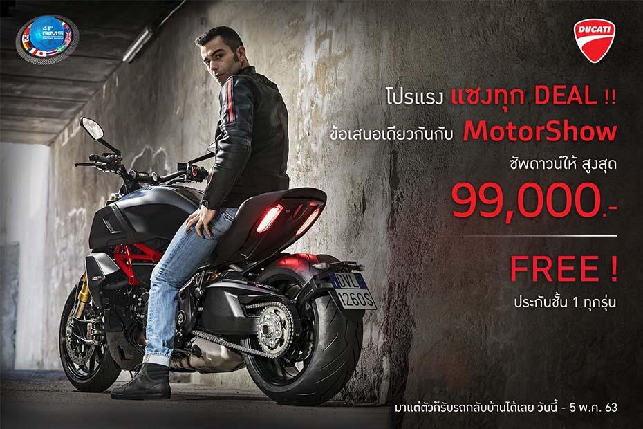 โปรโมชั่นสุดคุ้ม Ducati Bigbike ประจำเดือนมีนาคม 2563