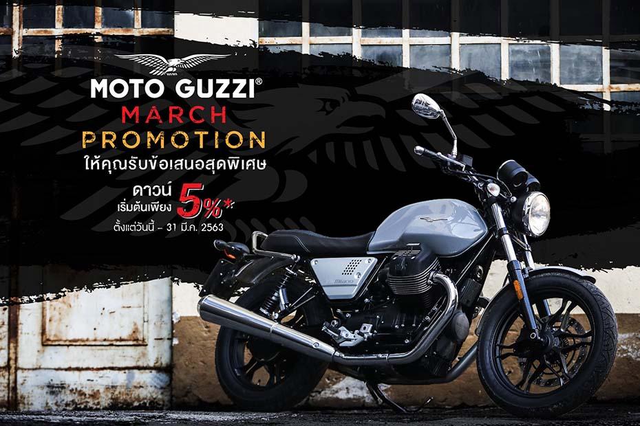 โปรโมชั่นเด็ด MOTO GUZZI ประจำเดือนมีนาคม 2563
