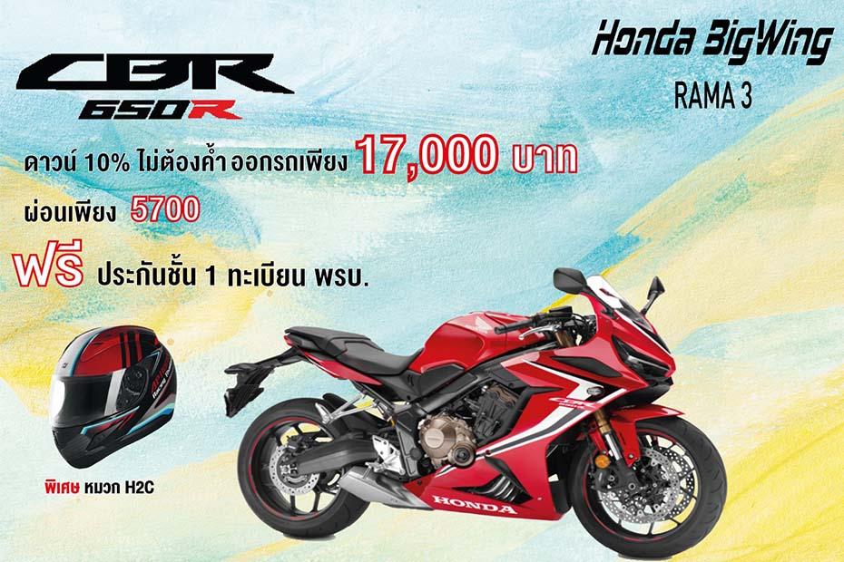 New Promotion Honda Bigbike ประจำเดือนมีนาคม 2563 ศูนย์ Honda BigWing Rama3