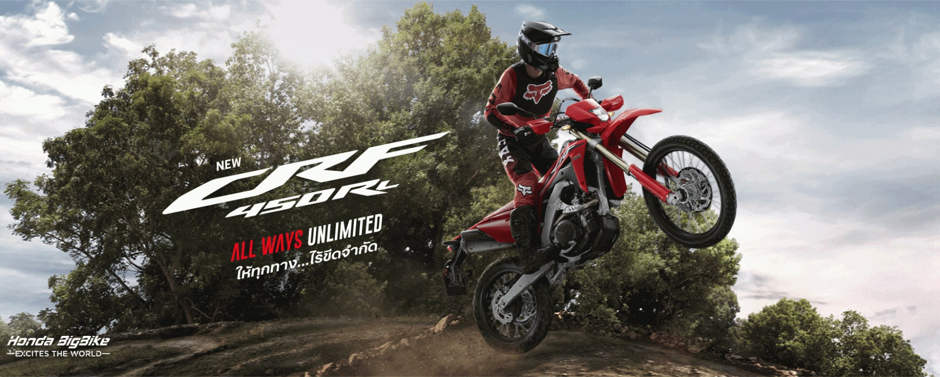 All New CRF450RL ปี 2021