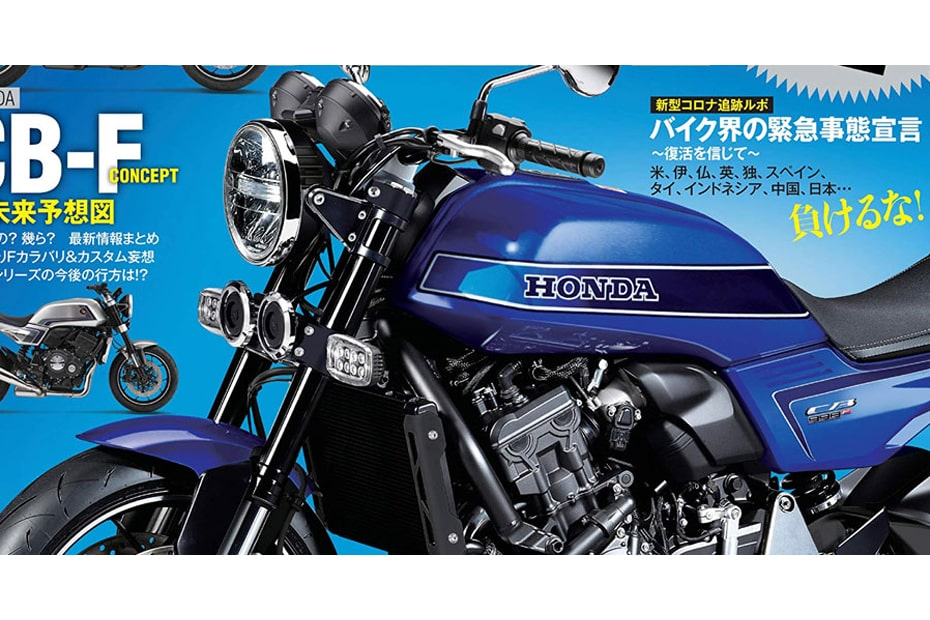 เผยอาจเปิดตัว Honda CB998F อย่างเป็นทางการในปลายปี 2020