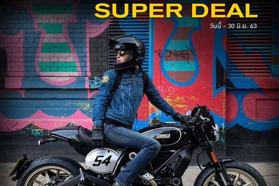 Ducati Scrambler Cafe Racer Promotion ประจำเดือนมิถุนายน 2563
