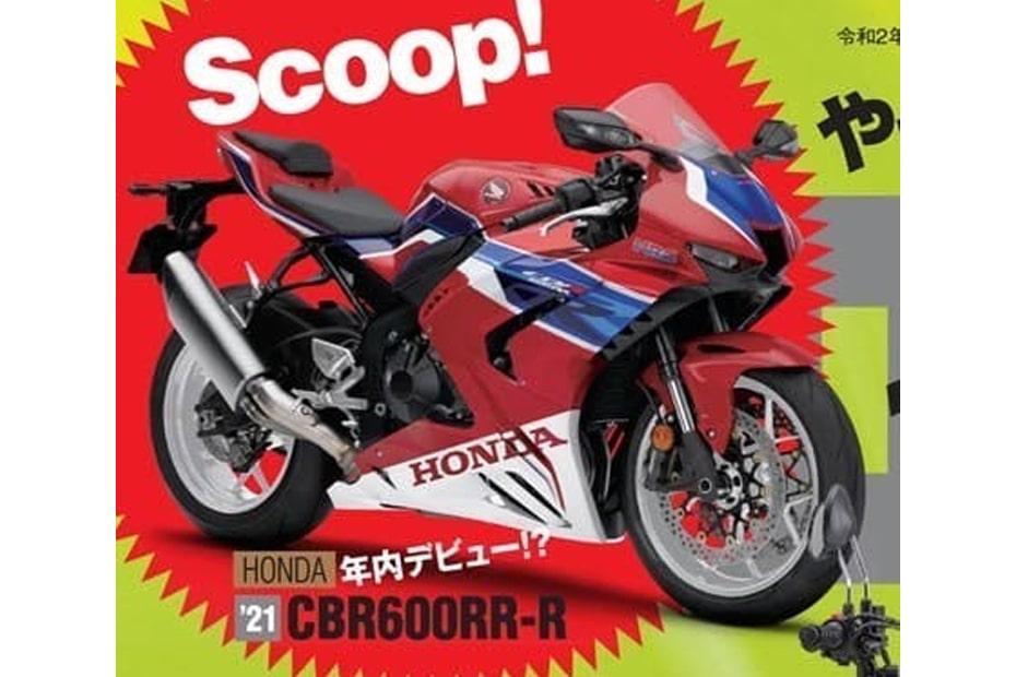 ใหม่ Honda CBR600RR-R คาดเตรียมเปิดตัวในปี 2021