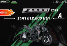 Kawasaki Z1000 Promotion ประจำเดือนกันยายน 2563