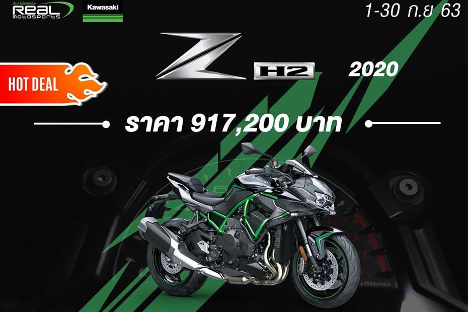 Kawasaki ZH2 2020 Promotion ประจำเดือนกันยายน 2563