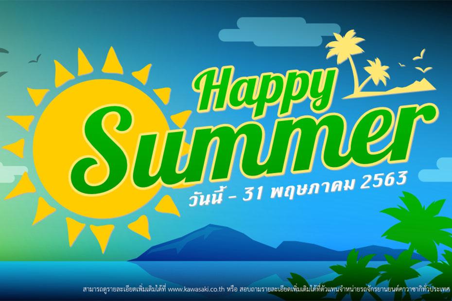 PROMOTION KAWASAKI HAPPY SUMMER ประจำเดือนพฤษภาคม 2563