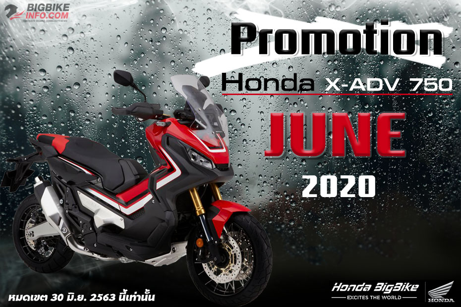 Promotion Honda X-ADV 750 ประจำเดือนมิถุนายน 2563