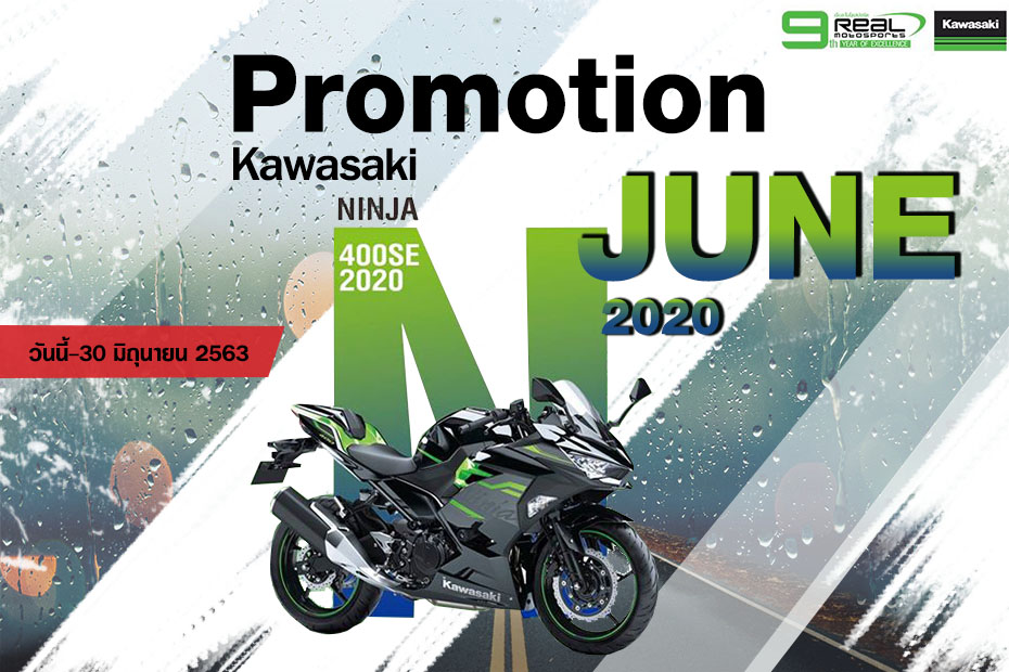 Promotion Kawasaki Ninja 400 Series ประจำเดือนมิถุนายน 2563