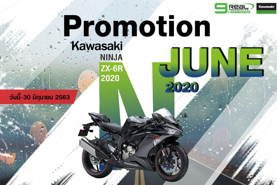 Promotion Kawasaki Ninja ZX 6R ประจำเดือนมิถุนายน 2563