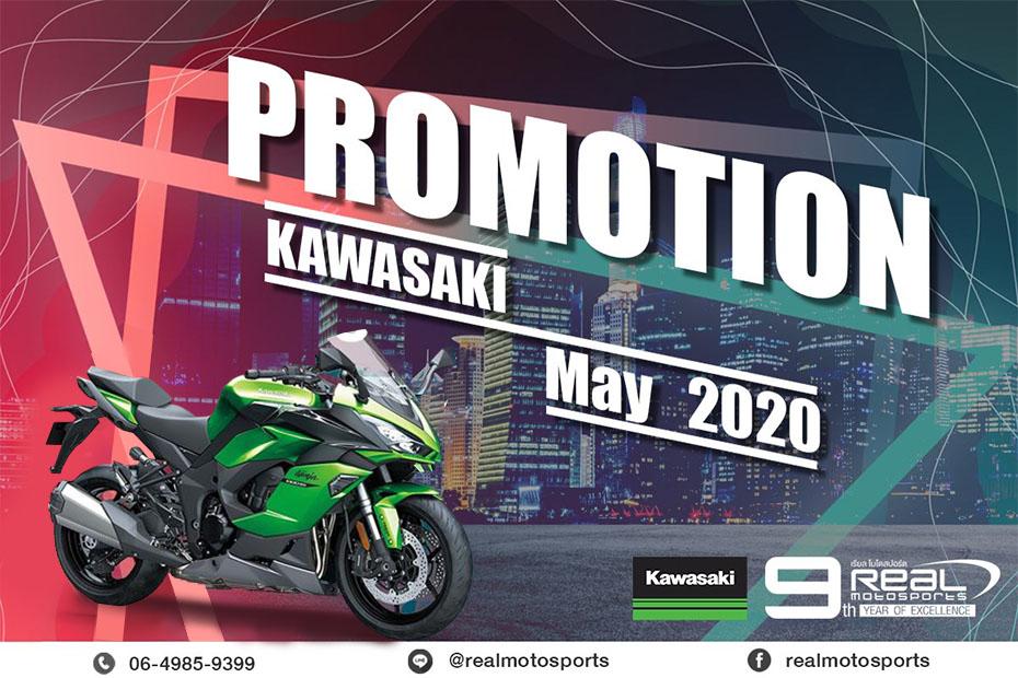Promotion Kawasaki Ninja1000 Series ประจำเดือนพฤษภาคม 2563