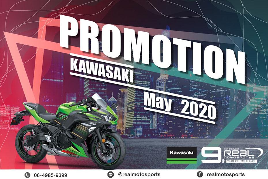 Promotion Kawasaki Ninja650 Series ประจำเดือนพฤษภาคม 2563