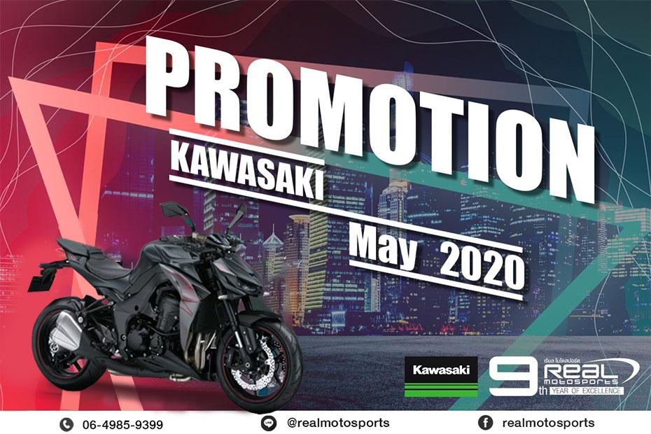 Promotion Kawasaki Z1000 ประจำเดือนพฤษภาคม 2563