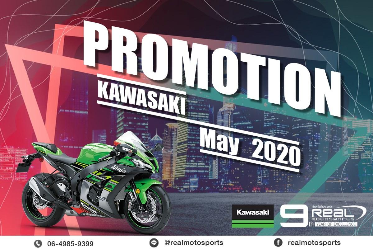 Promotion Kawasaki ZX 10R Series ประจำเดือนพฤษภาคม 2563
