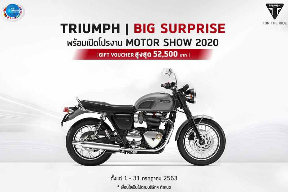 Promotion Triumph Bonneville T120 ประจำเดือนกรกฎาคม 2563