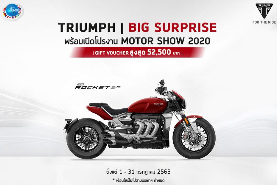 Promotion Triumph  Rocket 3 R และ GT ประจำเดือนกรกฎาคม 2563