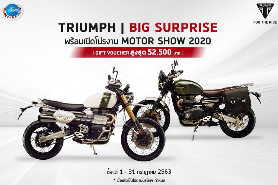 Promotion Triumph Scrambler 1200 ประจำเดือนกรกฎาคม 2563