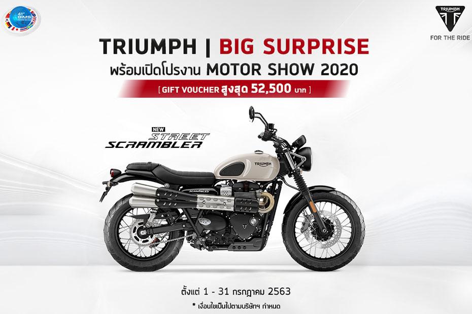 Promotion Triumph Street Scrambler ประจำเดือนกรกฎาคม 2563