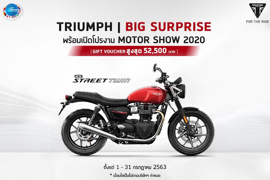 Promotion Triumph Street Twin ประจำเดือนกรกฎาคม 2563