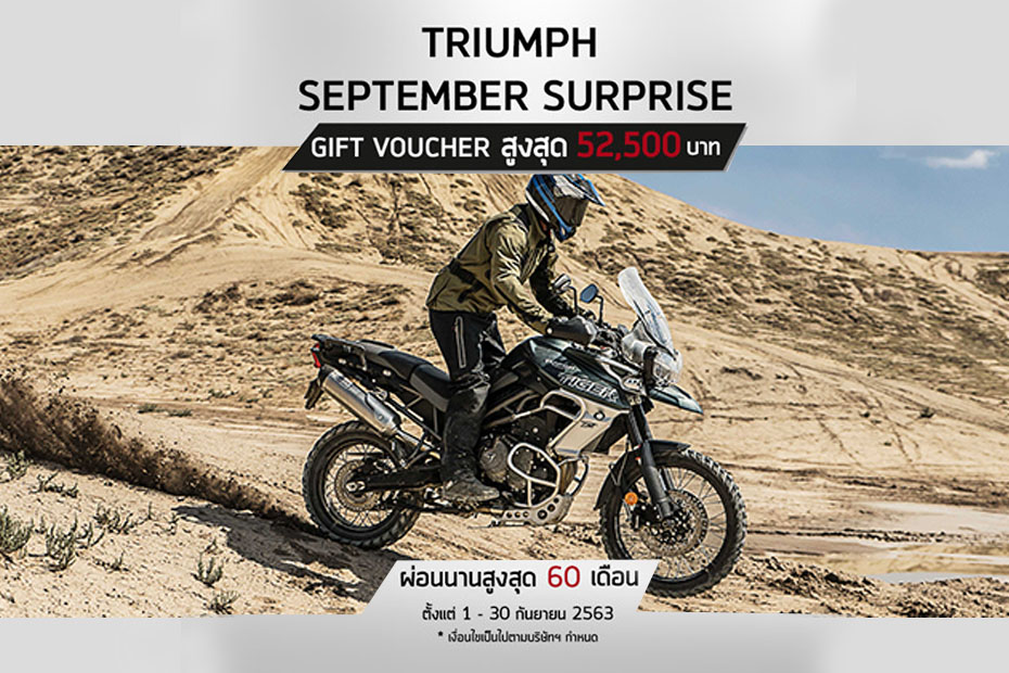 Promotion Triumph Tiger 800 Series September 2020