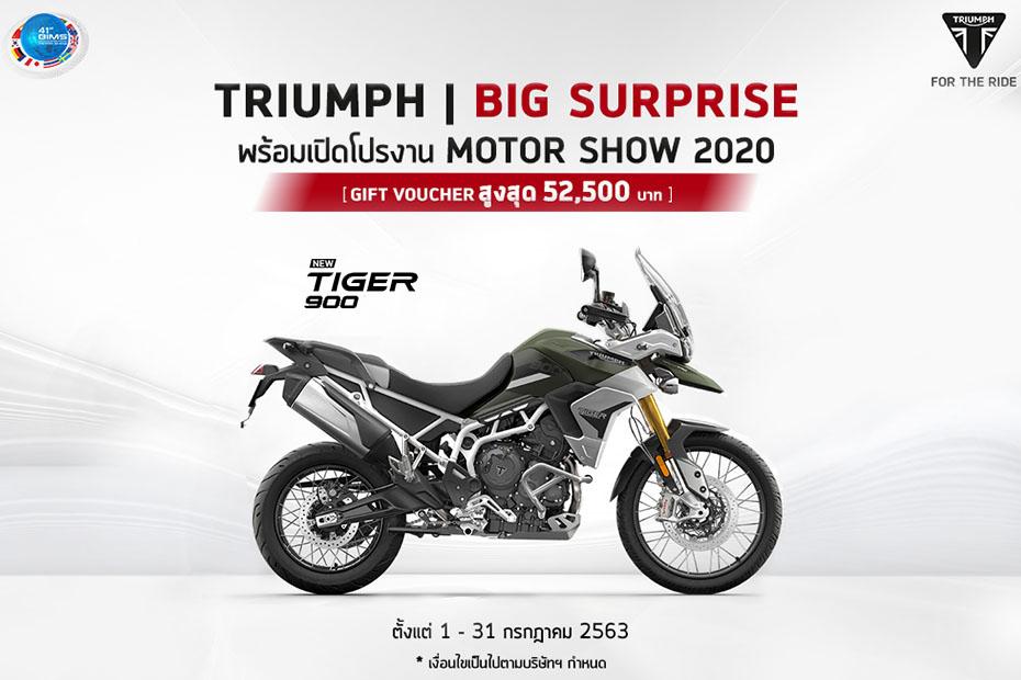 Promotion Triumph Tiger 900 ประจำเดือนกรกฎาคม 2563