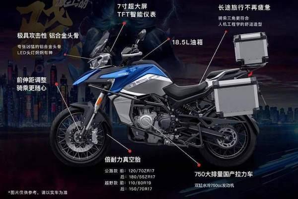 QJMotor SRT 750