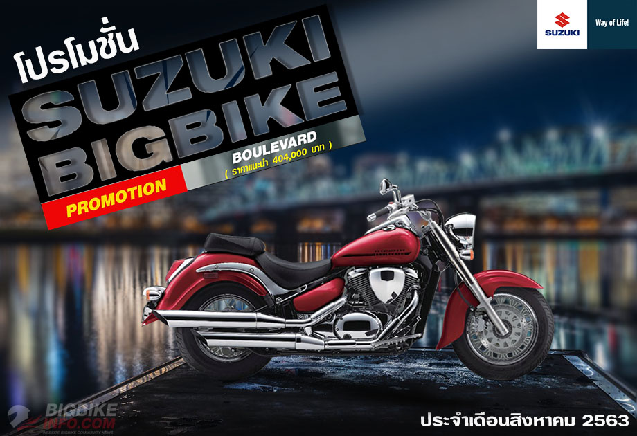 SUZUKI BOULEVARD PROMOTION ประจำเดือนสิงหาคม 2563