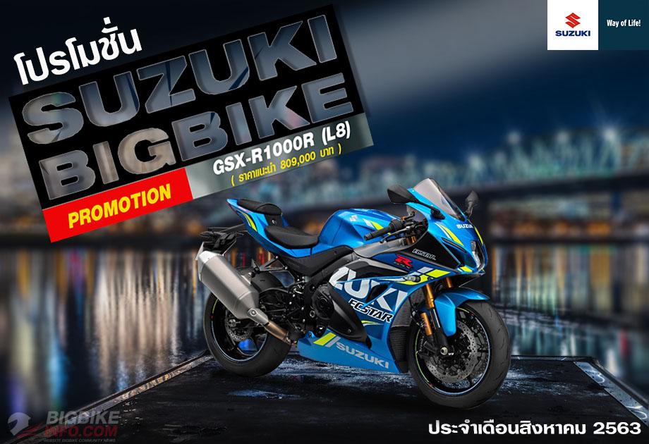 SUZUKI GSX-R 1000 PROMOTION ประจำเดือนสิงหาคม 2563