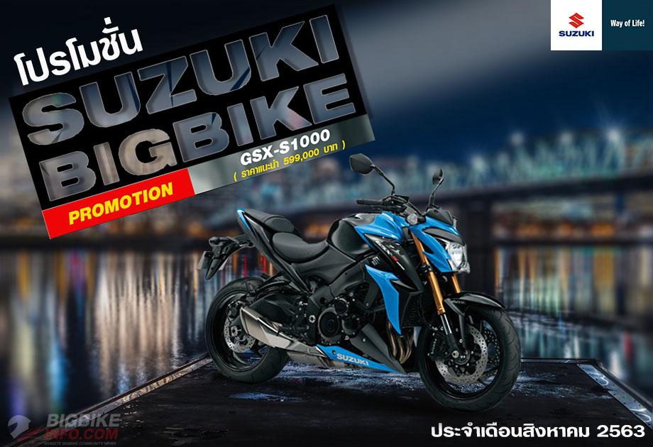 SUZUKI GSX-S1000 PROMOTION ประจำเดือนสิงหาคม 2563