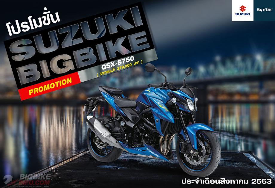 SUZUKI GSX-S750 PROMOTION ประจำเดือนสิงหาคม 2563