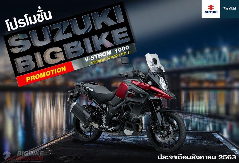 SUZUKI V-STROM 1000 PROMOTION ประจำเดือนสิงหาคม 2563