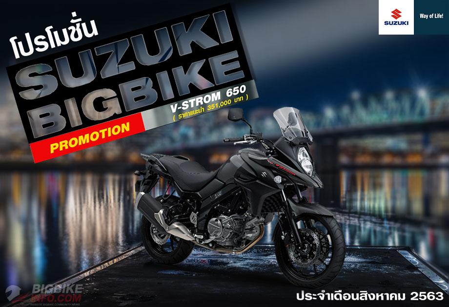 SUZUKI V-STROM 650 PROMOTION ประจำเดือนสิงหาคม 2563
