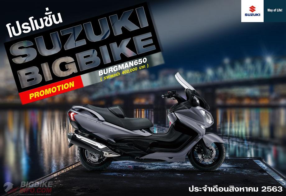 SUZUKI BURGMAN SERIES PROMOTION ประจำเดือนสิงหาคม 2563