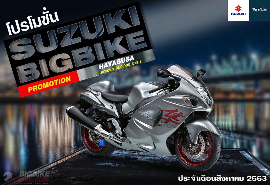 SUZUKI HAYABUSA PROMOTION ประจำเดือนสิงหาคม 2563