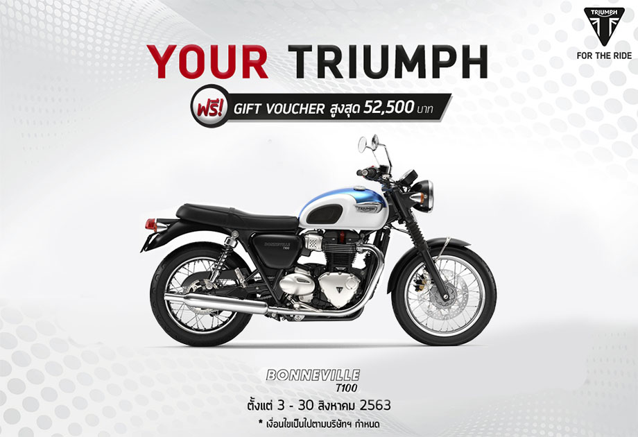Triumph Bonneville T100 Promotion ประจำเดือนสิงหาคม 2563
