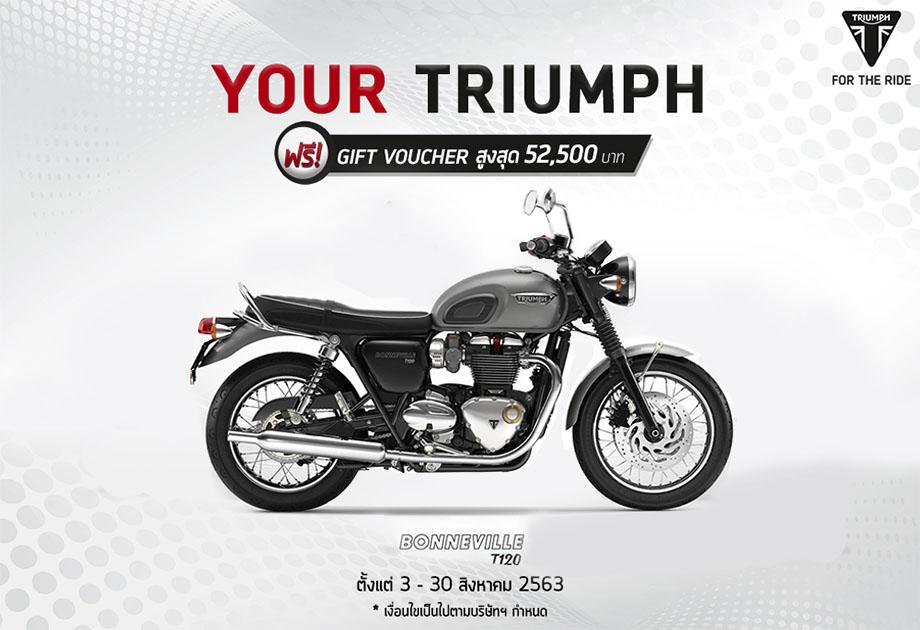 Triumph Bonneville T120 Promotion ประจำเดือนสิงหาคม 2563