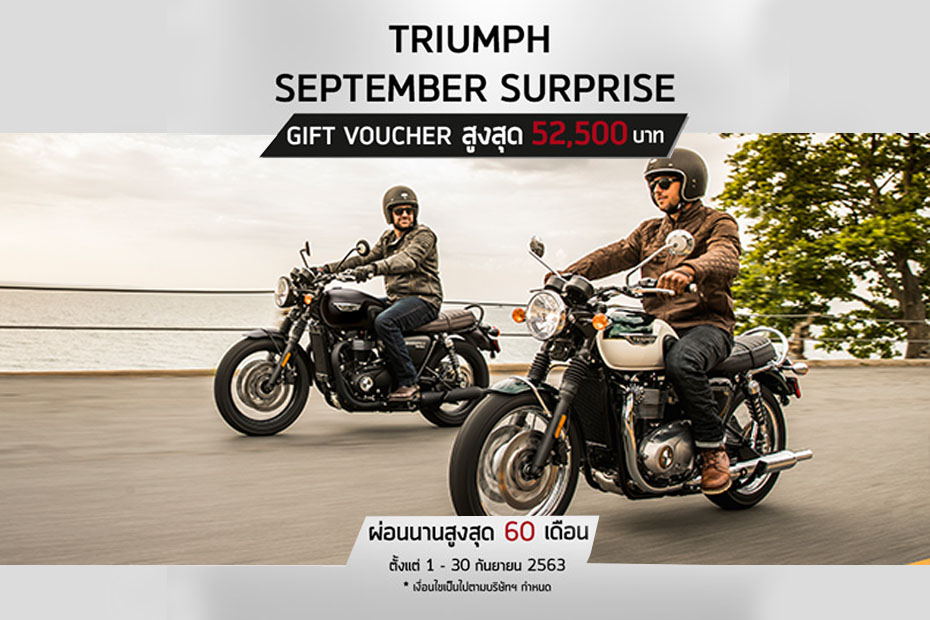 Triumph Bonneville T120 Series Promotion September 2020