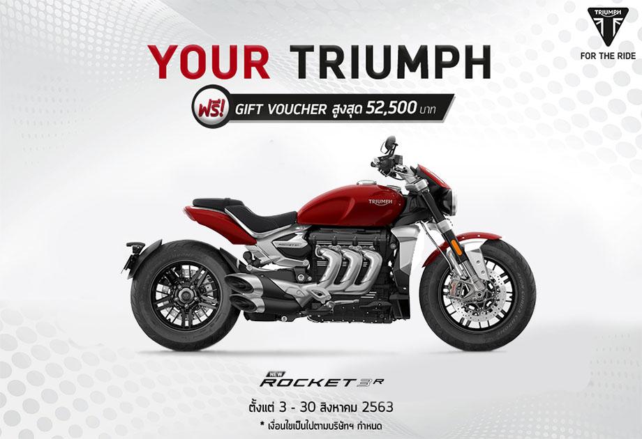 Triumph Rocket 3R / GT Promotion ประจำเดือนสิงหาคม 2563