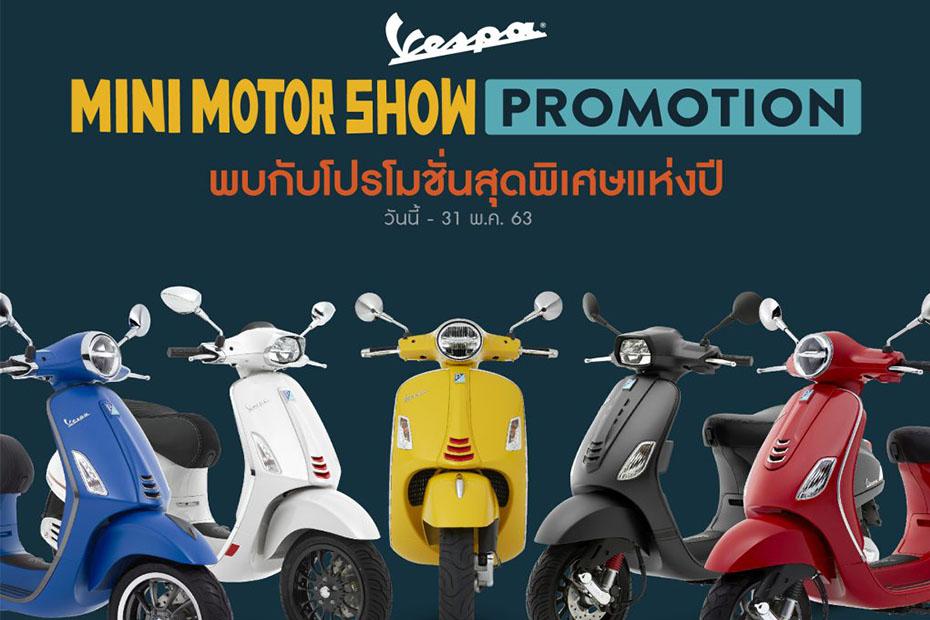 Vespa Mini Motor Show Promotion ประจำเดือนพฤษภาคม 2563